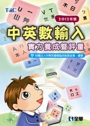 中英數輸入實力養成暨評量 2012 年版-cover
