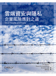 雲端資安與隱私-企業風險應對之道 (Cloud Security and Privacy: An Enterprise Perspective on Risks and Compliance)-cover