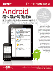 Android 程式設計範例經典-讓您設計出專業級的 Android 應用程式 (Android for Programmers: An App-Driven Approach)-cover