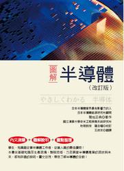 圖解半導體 (改訂版)-cover
