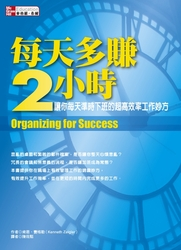每天多賺 2 小時:讓你每天準時下班的超高效率工作妙方 (Organizing for Success: More than 100 tips, tools, ideas, and strategies for organizing and prioritizing work)-cover