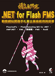 .NET for Flash FMS 動態網站開發手札暨企業級範例與部署-cover