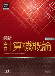 最新計算機概論, 5/e-cover