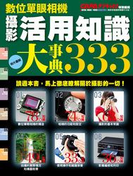 攝影活用知識大事典 333-cover
