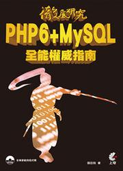 徹底研究 PHP6 + MySQL 全能權威指南-cover