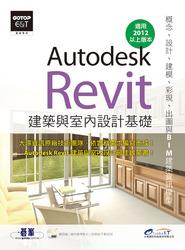 Autodesk Revit 建築與室內設計基礎 (概念、設計、建模、彩現、出圖與 BIM 建築資訊模型)-cover