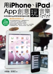 用 iPhone、iPad App 創意玩音樂-cover