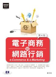 電子商務與網路行銷, 4/e-cover