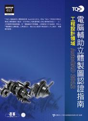 TQC+ 電腦輔助立體製圖認證指南 AutoCAD 2012-cover