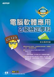 電腦軟體應用乙級檢定學科 (2012最新版), 4/e-cover