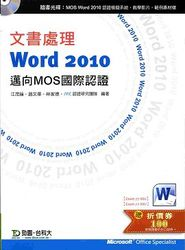 文書處理 Word 2010-邁向 MOS 國際認證 (EXAM 77-881:Core、77-887:Expert)-cover