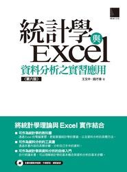 統計學與 Excel 資料分析之實習應用, 6/e-cover