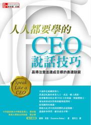 人人都要學的 CEO 說話技巧:贏得注意並達成目標的表達訣竅 (Speak Like a CEO)-cover