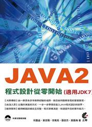 Java 2 程式設計從零開始(適用 JDK 7)-cover