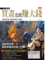 買畫也能賺大錢(2012增訂版)─黃河帶你進入藝術投資的 26 堂課-cover