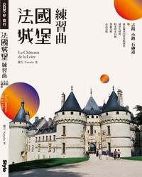 法國城堡練習曲-cover