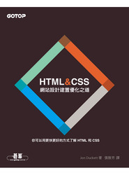 HTML & CSS : 網站設計建置優化之道 (HTML and CSS: Design and Build Websites)-cover