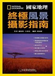 國家地理終極風景攝影指南 (Ultimate Field Guide to Landscape Photography)-cover