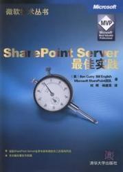 SharePoint Server 最佳實踐-cover