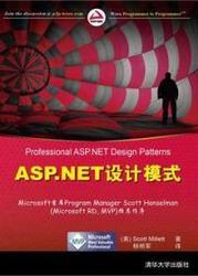 ASP.NET 設計模式-cover