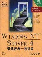 WINDOWS NT SERVER 4 管理經典--技術篇-cover