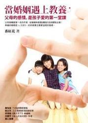 當婚姻遇上教養:父母的感情,是孩子愛的第一堂課-cover