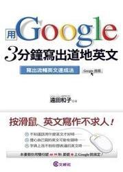 用 Google 3 分鐘寫出道地英文:寫出流暢英文速成法-cover