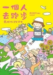 一個人去跑步:馬拉松2年級生-cover