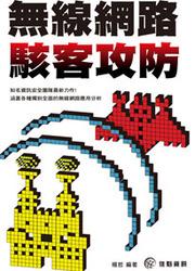 無線網路駭客攻防-cover