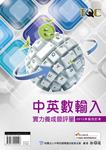 中英數輸入實力養成暨評量 (2012年版合訂本)-cover