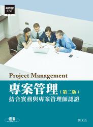 專案管理-結合實務與專案管理師認證, 2/e-cover