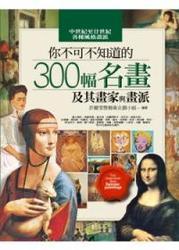 你不可不知道的 300 幅名畫及其畫家與畫派-cover