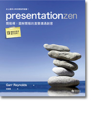 presentationzen 簡報禪-圖解簡報的直覺溝通創意 (Presentation Zen: Simple Ideas on Presentation Design and Delivery, 2/e)-cover