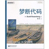 夢斷代碼 (Dreaming in Code: Two Dozen Programmers, Three Years, 4,732 Bugs, and One Quest for Transcendent Software)-cover