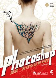 Photoshop 質感‧紋理與背景特效-cover