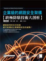 企業級的網路安全架構-終極防駭技術大剖析-cover