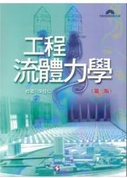 工程流體力學, 3/e-cover