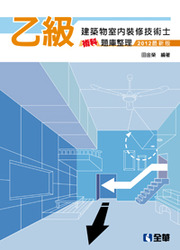 乙級建築物室內裝修技術士術科題庫整理(2012最新版)-cover