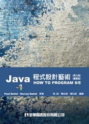 Java 程式設計藝術, 9/e (國際版) (Java How to Program, 9/e)-cover