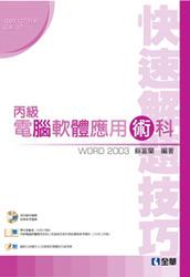 電腦軟體應用丙檢術科快速解題技巧(2012最新版)-cover