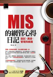 MIS 的網管心得日記-面試、溝通、管理與維護-cover
