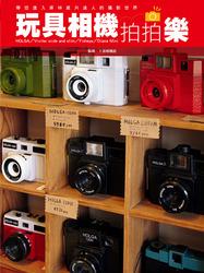 玩具相機拍拍樂-cover