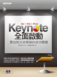 Keynote(Mac X iPad X iPhone) 全面啟動─賈伯斯完美簡報的成功關鍵-cover