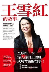 王雪紅的故事─智慧型手機女王與她的 IT 王國-cover