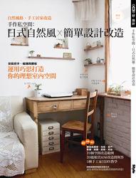 手作私空間─日式自然風 X 簡單設計改造-cover