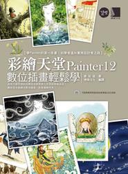 彩繪天堂 Painter 12 數位插畫輕鬆學-cover