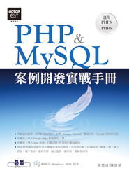 PHP & MySQL 案例開發實戰手冊(適用 PHP5~PHP6)-cover