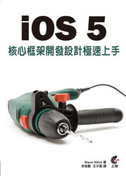 iOS 5 核心框架開發設計極速上手 (iOS 5 Core Frameworks: Develop and Design: Working with graphics, location, iCloud, and more)-cover