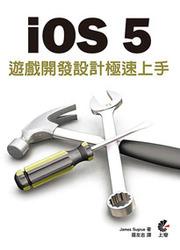iOS 5 遊戲開發設計極速上手 (Building iOS 5 Games: Develop and Design)-cover