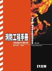消防工程手冊-理論與實際, 3/e-cover